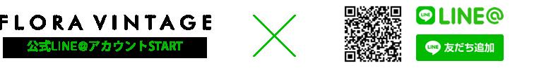 FLORA VINTAGE 公式LINE@スタート!ヴィンテージブランドのお得な通販情報をお届けします!