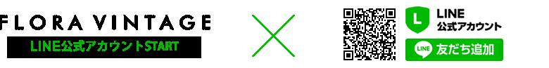 FLORA VINTAGE LINE公式スタート!ヴィンテージブランドのお得な通販情報をお届けします!